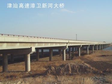津汕高速漳卫新河大桥